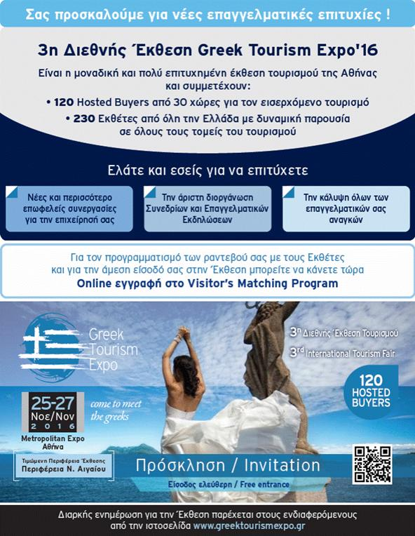 Greek Tourism Expo Online Registration